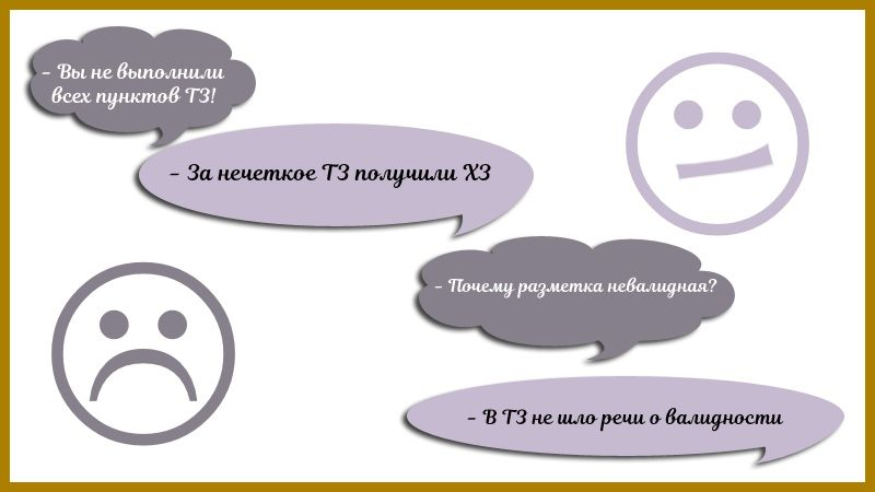 obshhenie-frilansera-s-zakazchikom-1