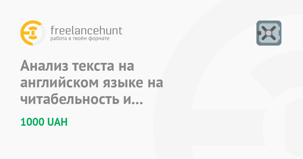 фриланс с английского на русский