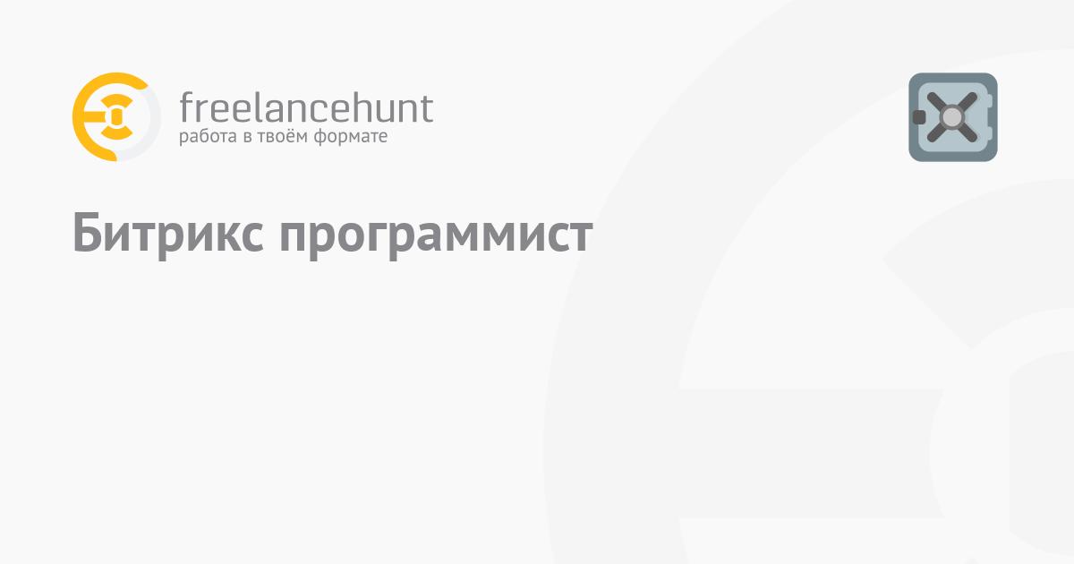 разработчик битрикс фриланс