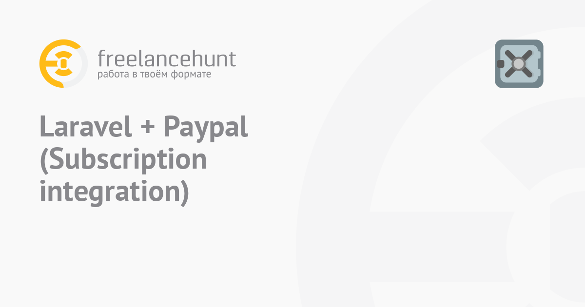 Laravel + Paypal (Subscription integration) • Фриланс