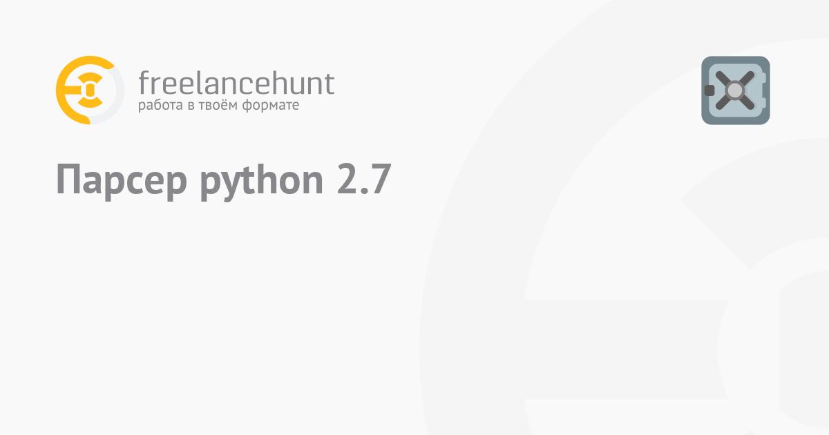 Python и фриланс фриланс дизайн квартир в
