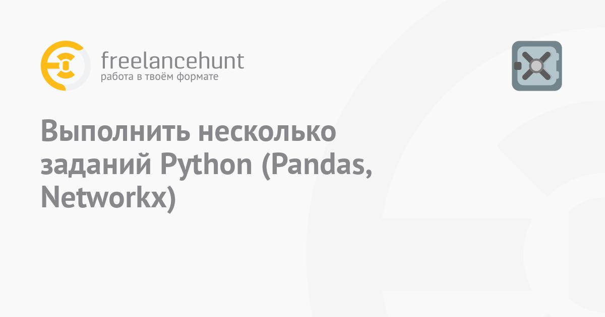 Python и фриланс заработать фрилансером в интернете