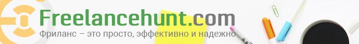 Украинская биржа фриланса